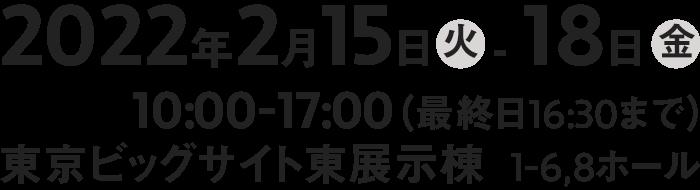 2022年2月15日(火)~18日(金) 東京ビックサイト