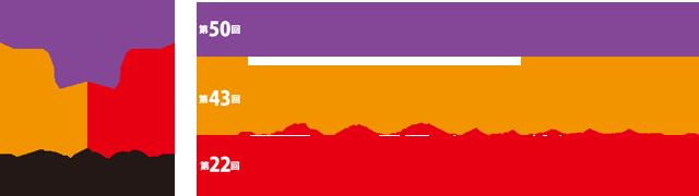 国際ホテルレストランショー HCJ2022 ホスピタリティとフードサービスの商談専門展示会