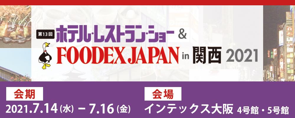 ホテル・レストラン・ショー&FOODEX JAPAN in 関西