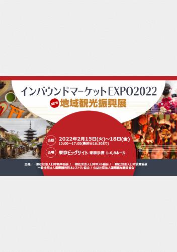 インバウンドマーケットEXPO2022/地域観光振興展出展パンフレット