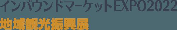 インバウンドマーケットEXPO2022/地域観光振興展