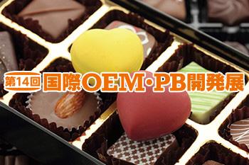 国際OEM・PB開発展
